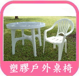 塑膠做的戶外桌椅